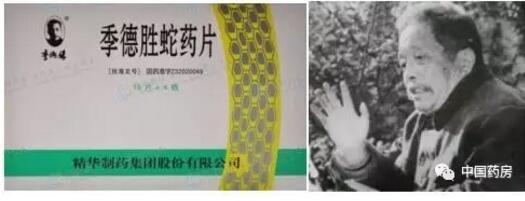 无论被何种蜂蜇伤,都可用季德胜蛇药片.